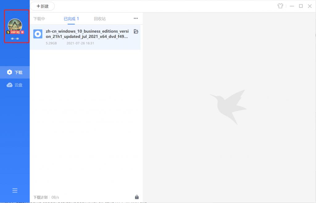 图片[1]-迅雷 11.1.8.1418 去广告 VIP 自用版-社长自用版-觅知博客