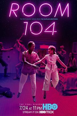104号房间第四季