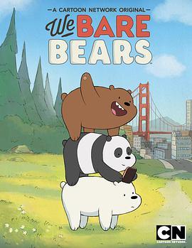 咱们裸熊第一季