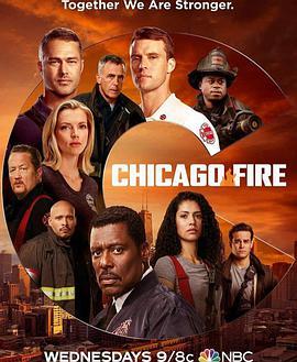 芝加哥烈焰第九季