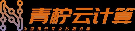 青柠云计算-国内最稳定的服务器