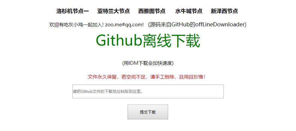 Github中专下载,提高资源下载速度