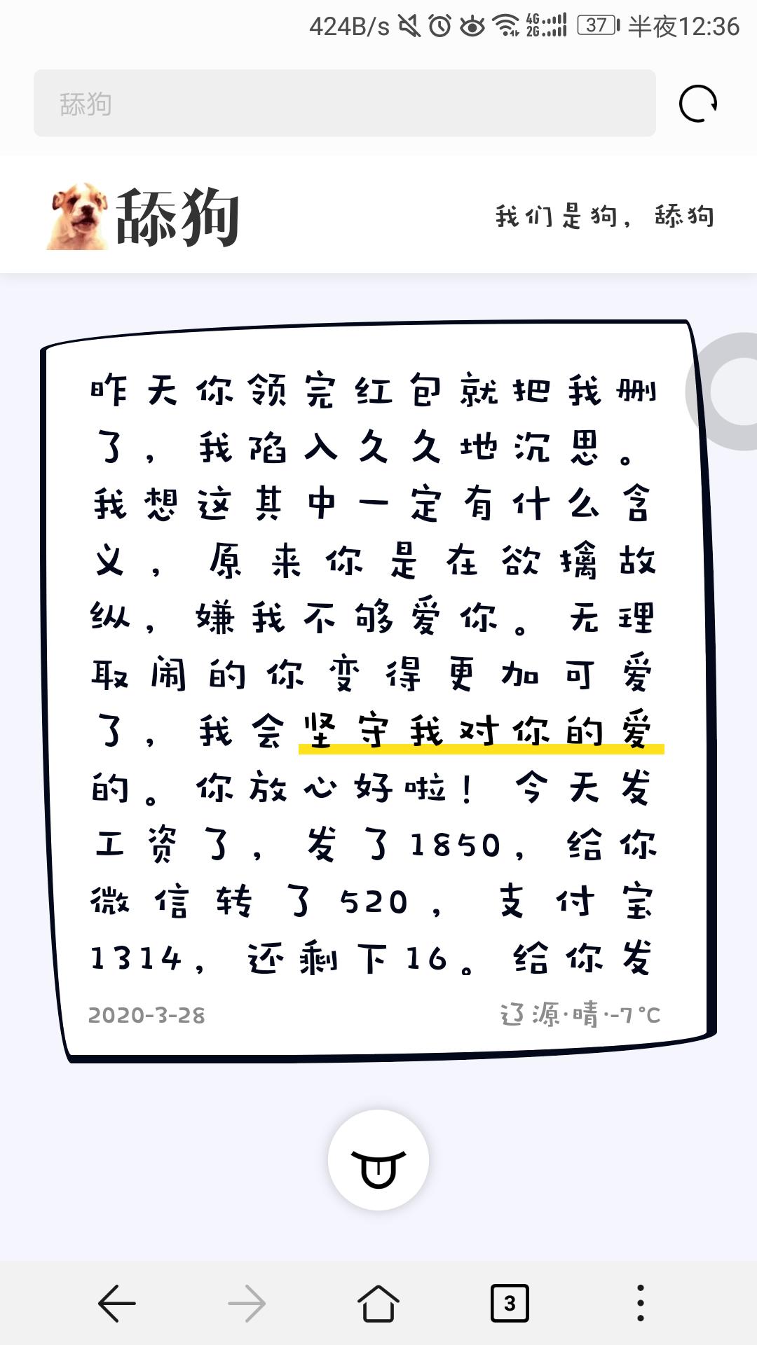 HTML新版舔狗日记源码