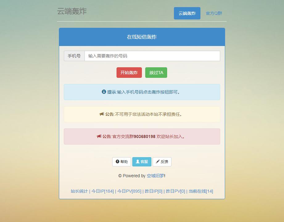 经典短信轰炸网站源码