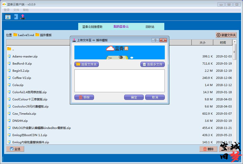 蓝奏云盘「0.0.9」第三方PC客户端