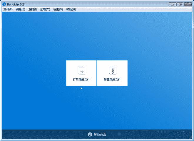 [Windows] 著名压缩软件 Bandizip