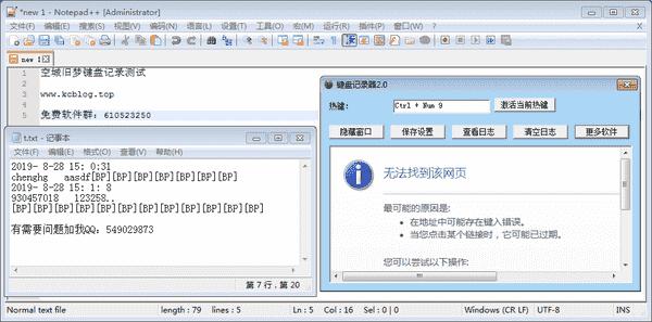 键盘记录器v2.0,可以记录键盘的按键记录