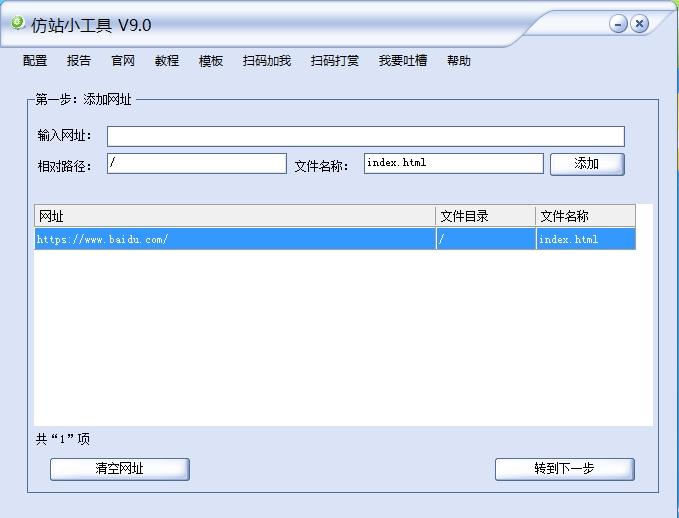 仿站小工具 V10.0电脑版