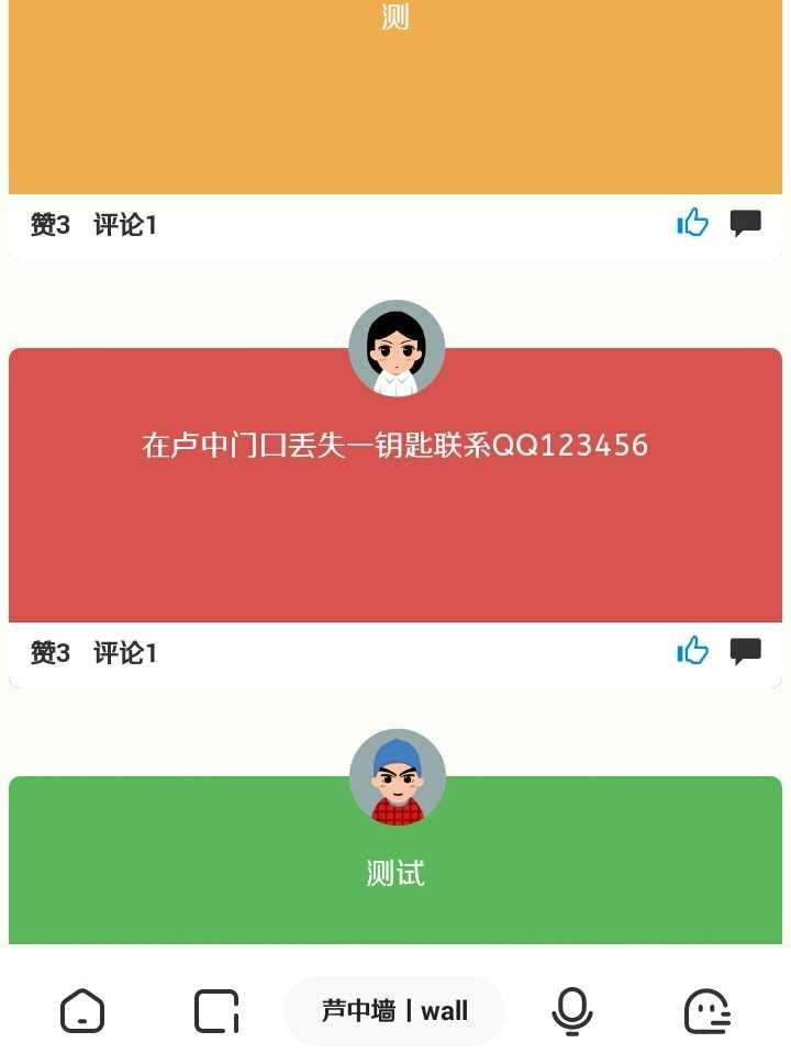 最新仿QQ匿名表白墙源码 UI超美