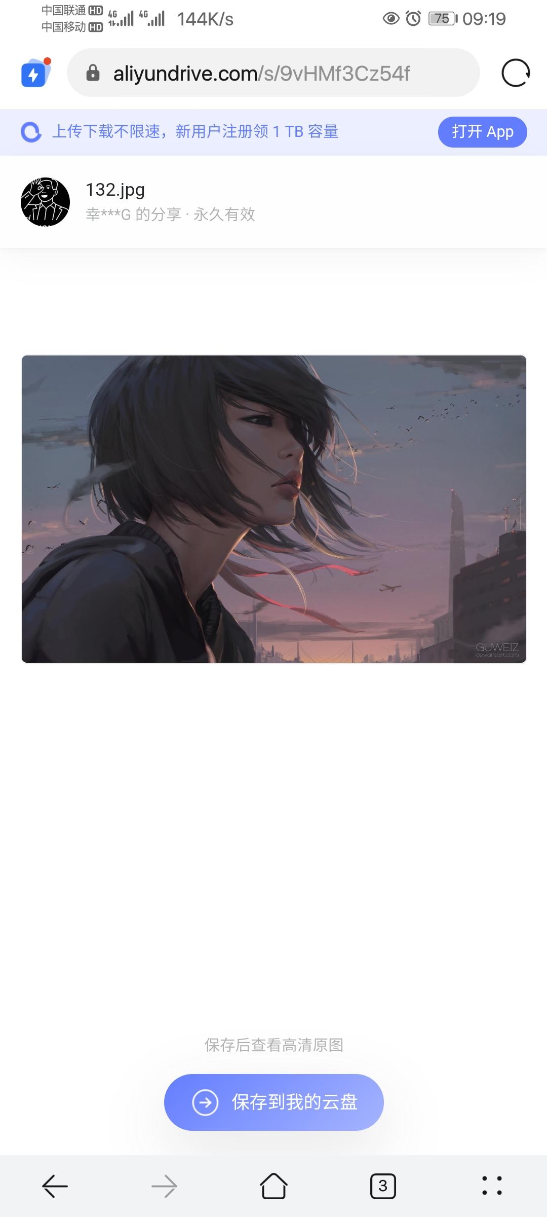 Screenshot_20210711_091921_com.huawei.browser.jpg