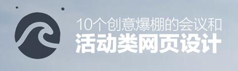 10-creative-event-websites-470x140