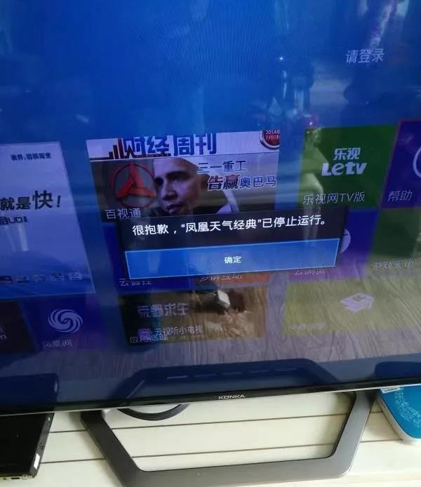 """康佳电视""""凤凰天气已停止运行"""" 紧急修复对策看这里!"""