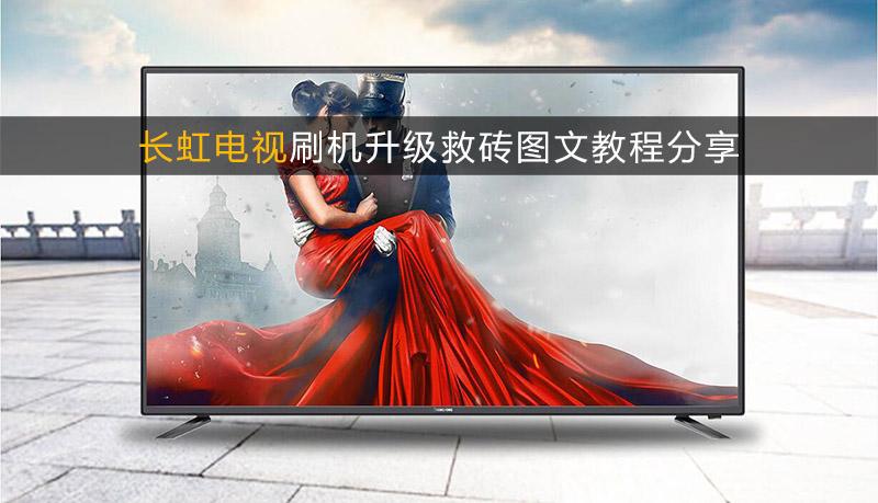 长虹液晶电视通用刷机升级救砖图文教程分享!