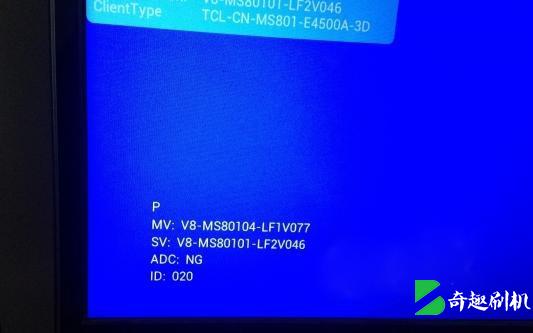 TCL电视强制升级成功后,教你如何退出屏幕左下角参数显示,图文教程分享