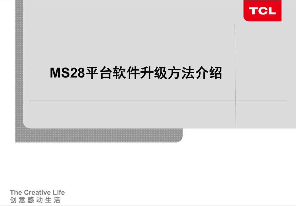 TCL  MS28机芯官方升级方法