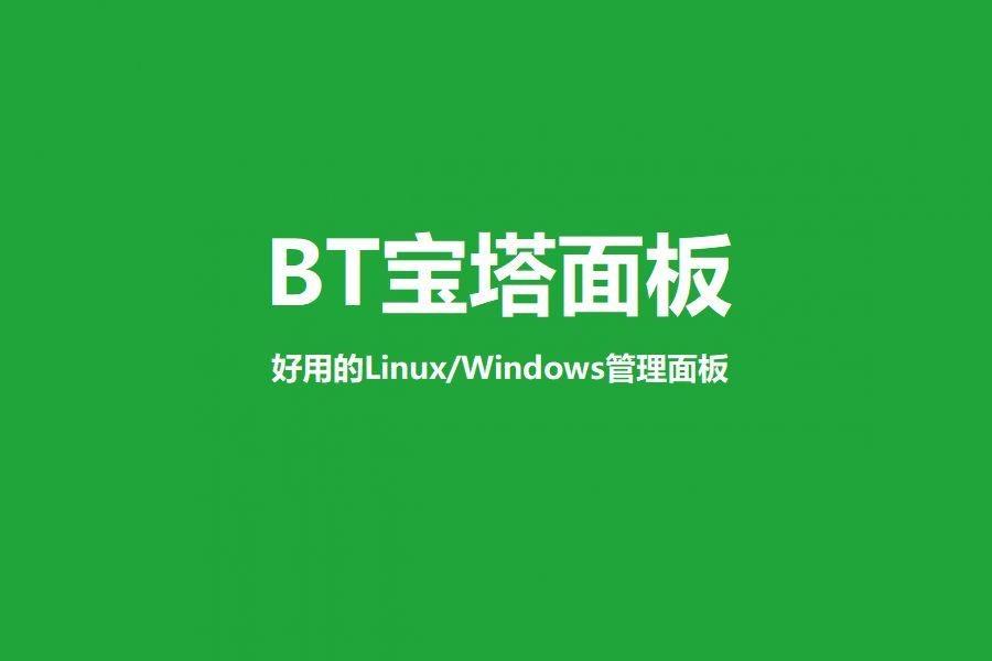 Linux 宝塔面板二级子目录开启SSL证书