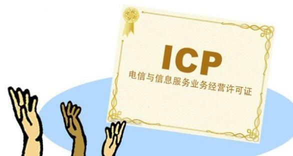 自动获取ICP备案号代码