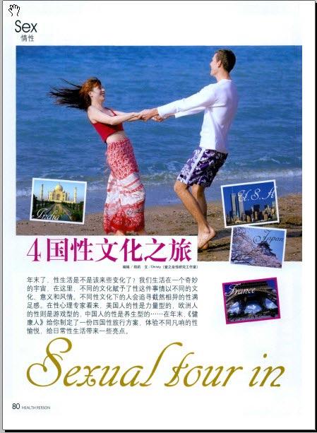 性福文摘10-四国性文化之旅