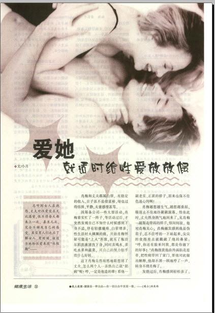 性福文摘11