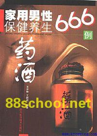 家用男性保健养生药酒666例