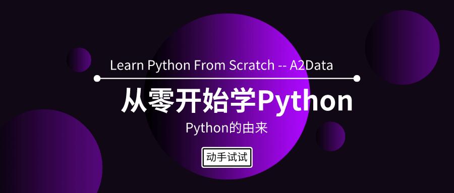 Python,你好