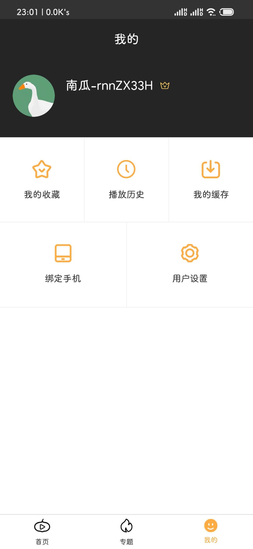 com.pumpkinteam.pumpkinplayer,ng2.app,南瓜影视,手机影视App,影视播放器,安卓影视App、免费高清电影,掌上移动影院,全网影视内容,视频应用,影视点播,高清影视免费观看应用