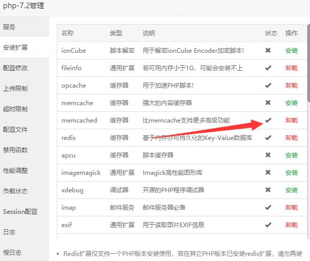 WordPress 加速教程 使用 Memcached 缓存加速