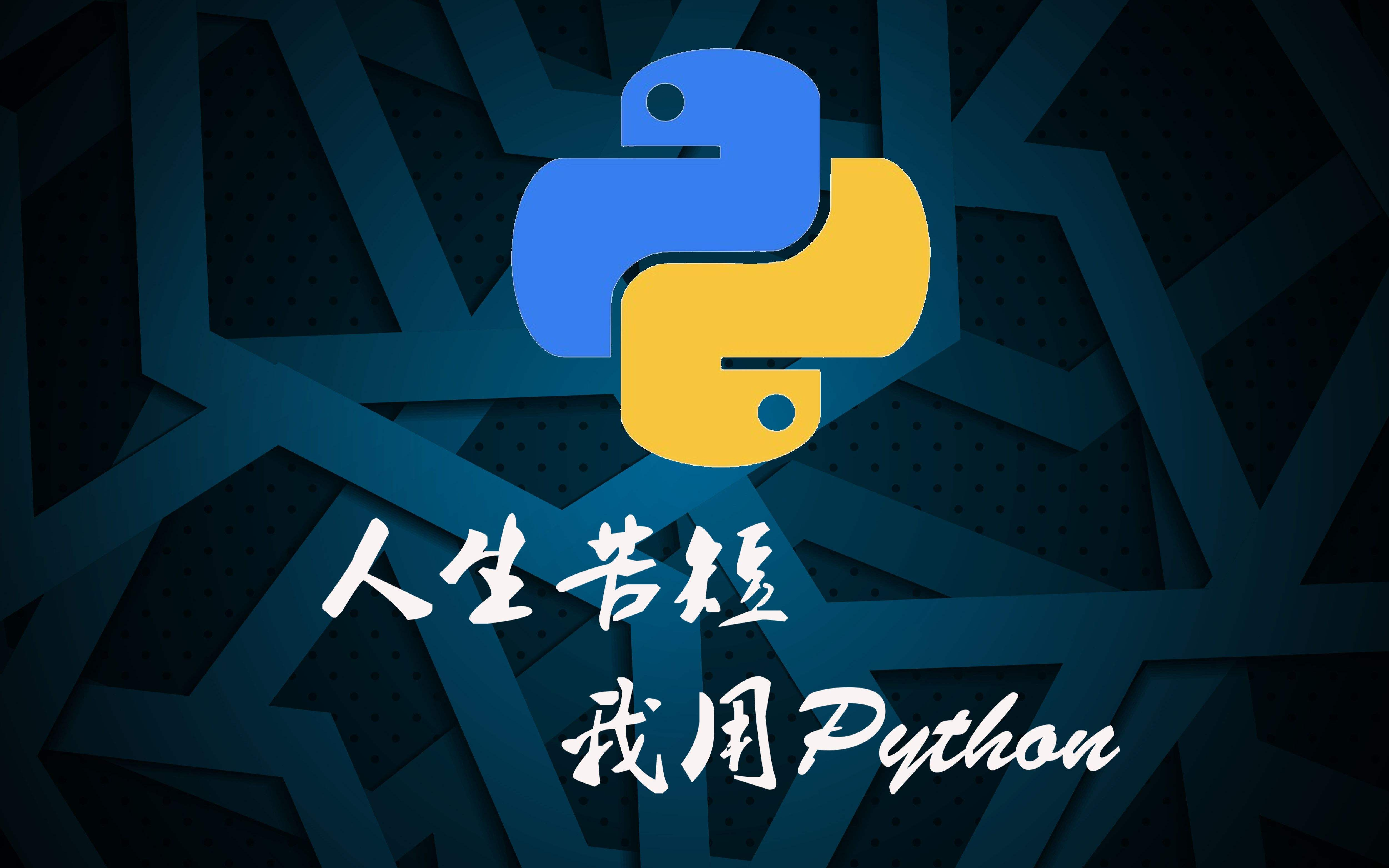 Python3入门(一)