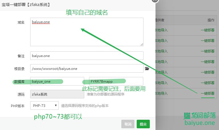 宝塔一键部署ZFAKA---开源免费的卡密发卡系统