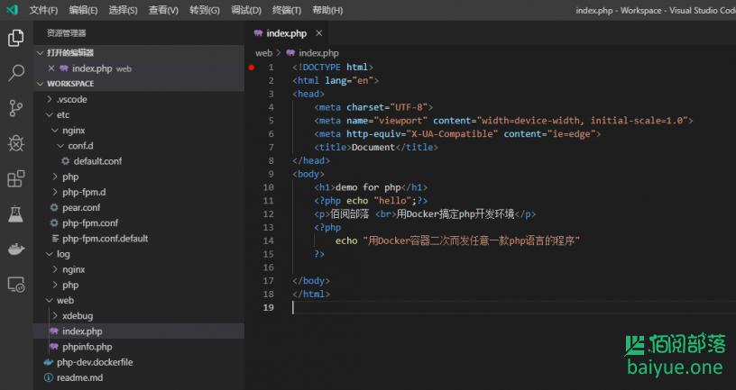 Win10+Docker+Vscode搞定php开发环境(适用于任意docker化的php程序二次开发)