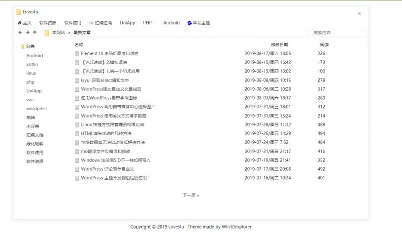win10explore:一款模仿win10文件管理器的wordpress主题