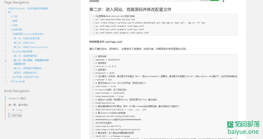 BookStack:一分钟快速搭建一个Docker版书籍系统