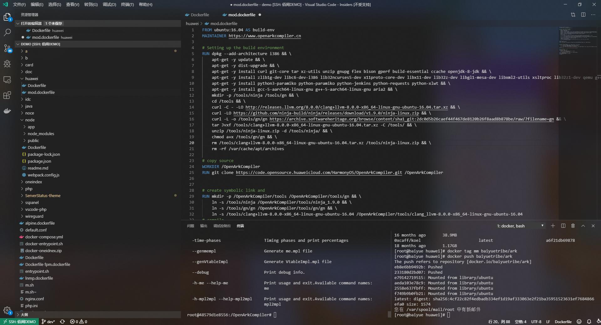 OpenArkCompiler:用Docker编译出华为方舟编译器