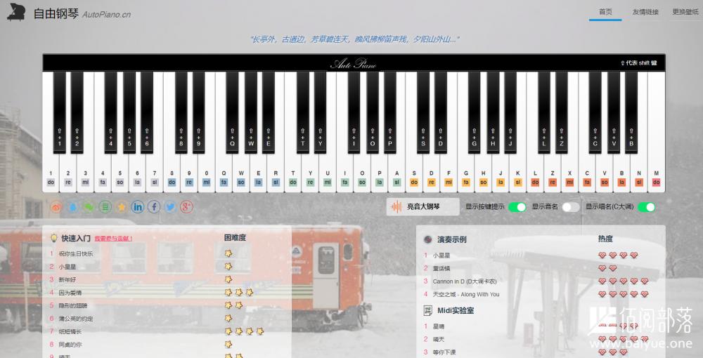 AutoPiano:30s部署一个钢琴小程序