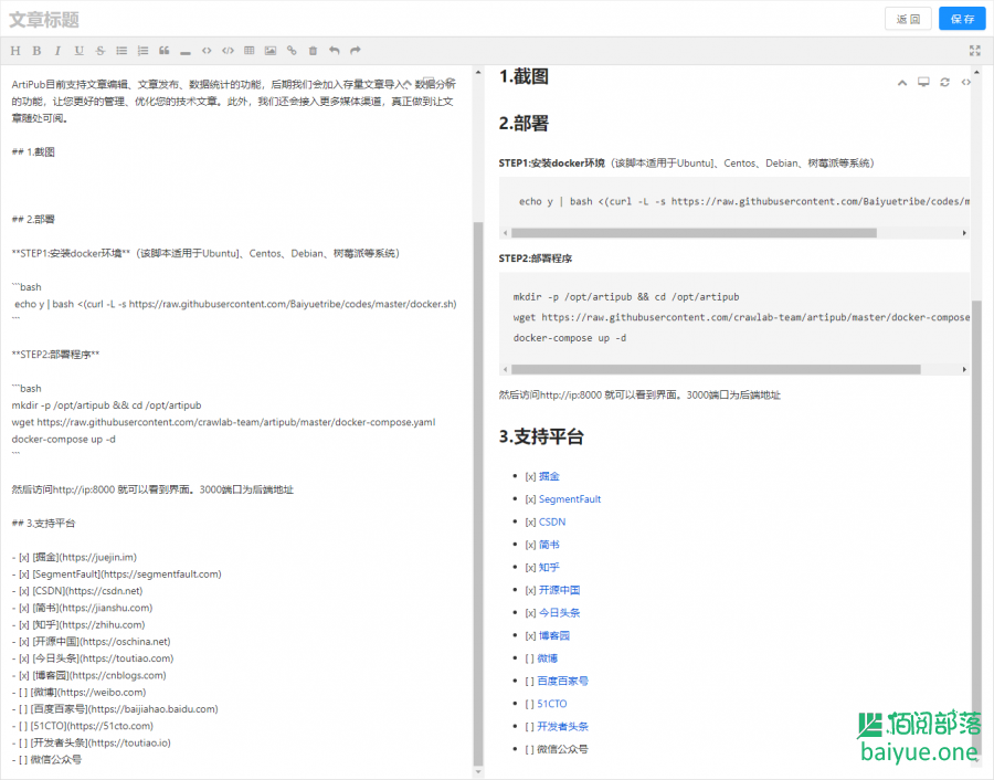 ArtiPub:一行命令部署一个开源的一文多发平台