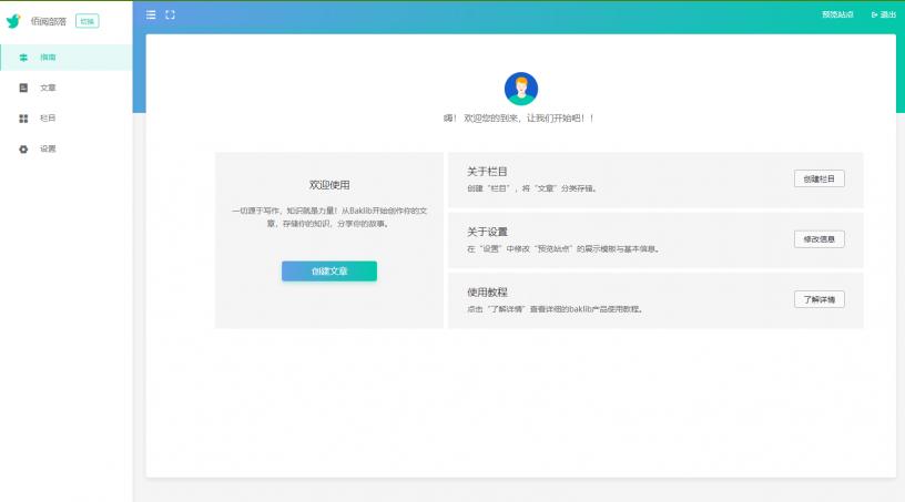 Baklib:一款优雅的在线产品手册制作网站