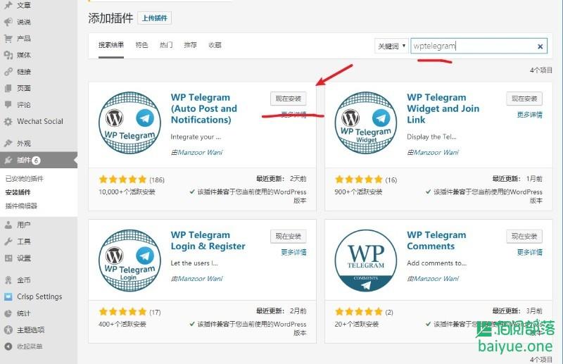 WpTelegram插件:自动推送博客文章到你的TG群或频道