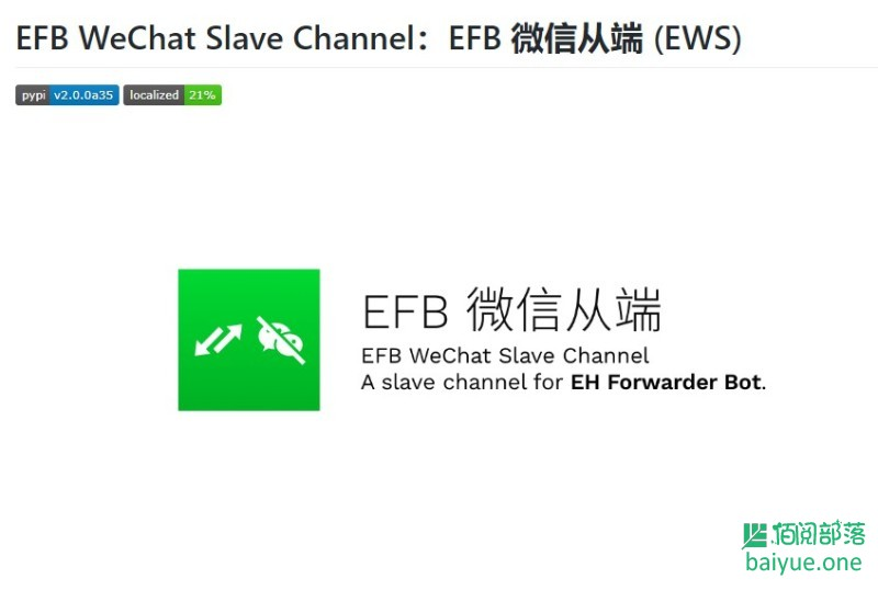 Telegram接收Wechat微信信息:EFB_wechat(Docker一键部署)