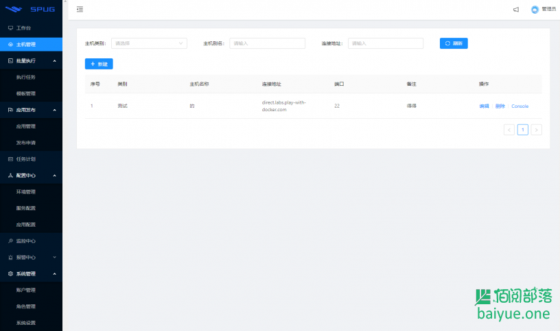 Spug:一款开源免费自动化运维平台