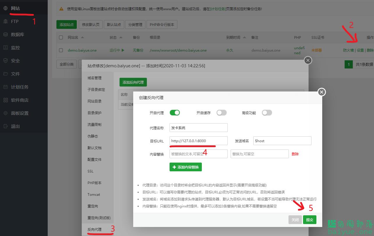 如何使用宝塔面板Docker管理器一键部署佰阅发卡