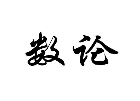 数论基础(部分计算方法)