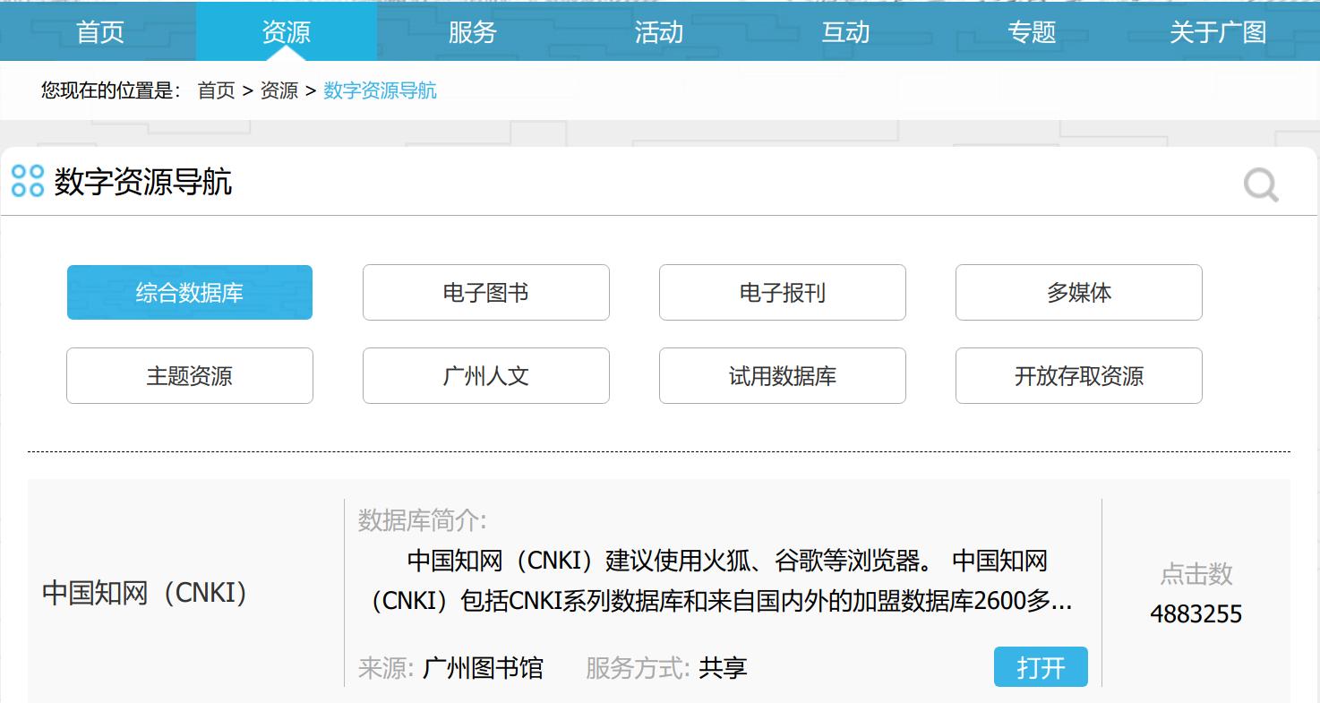 guangzhou lib digital resources