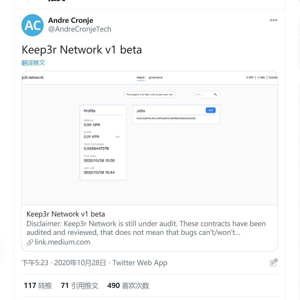 Andre Cronje最新发布的Keep3r Network是什么