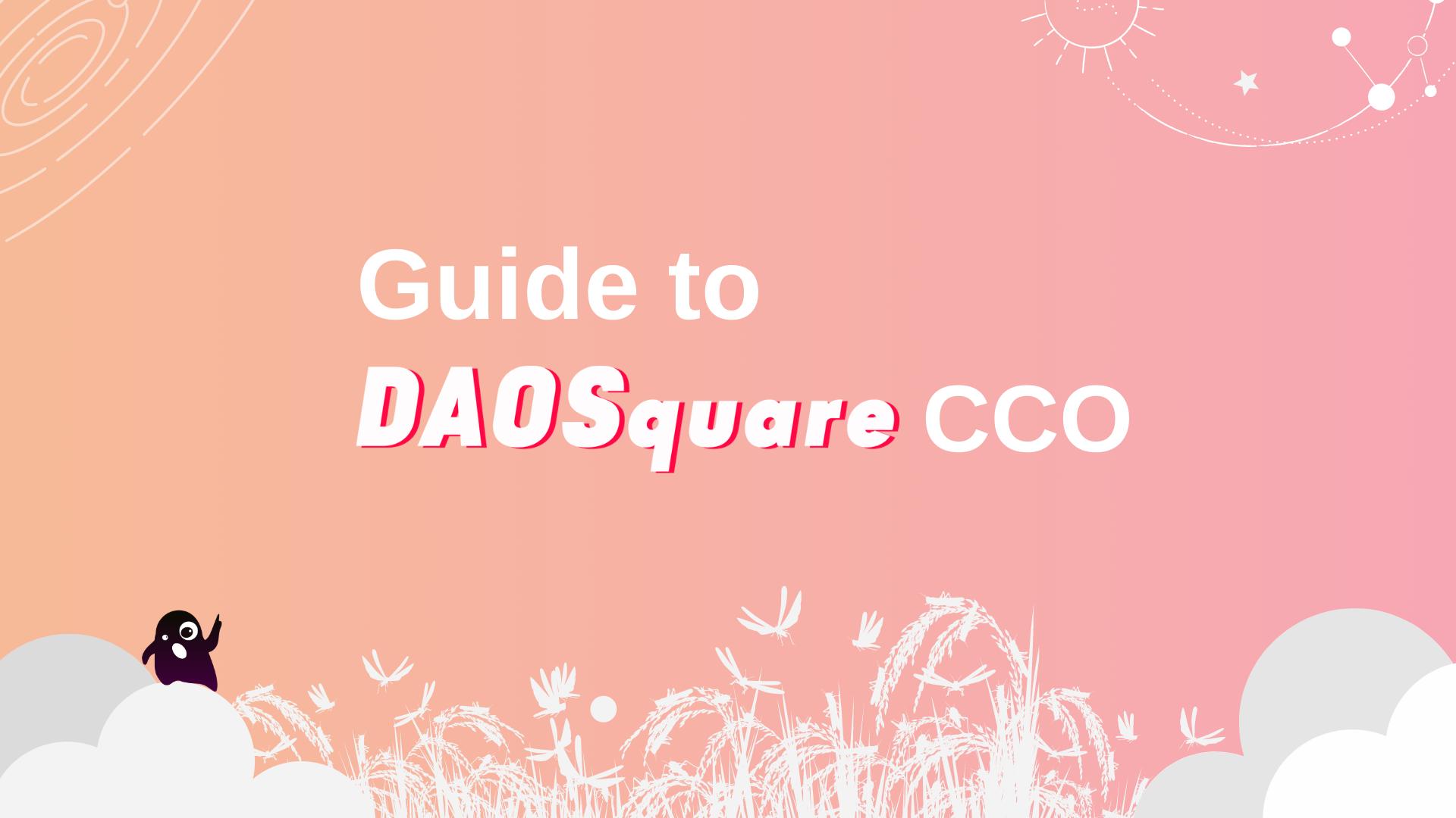 DAOSquare CCO 指南