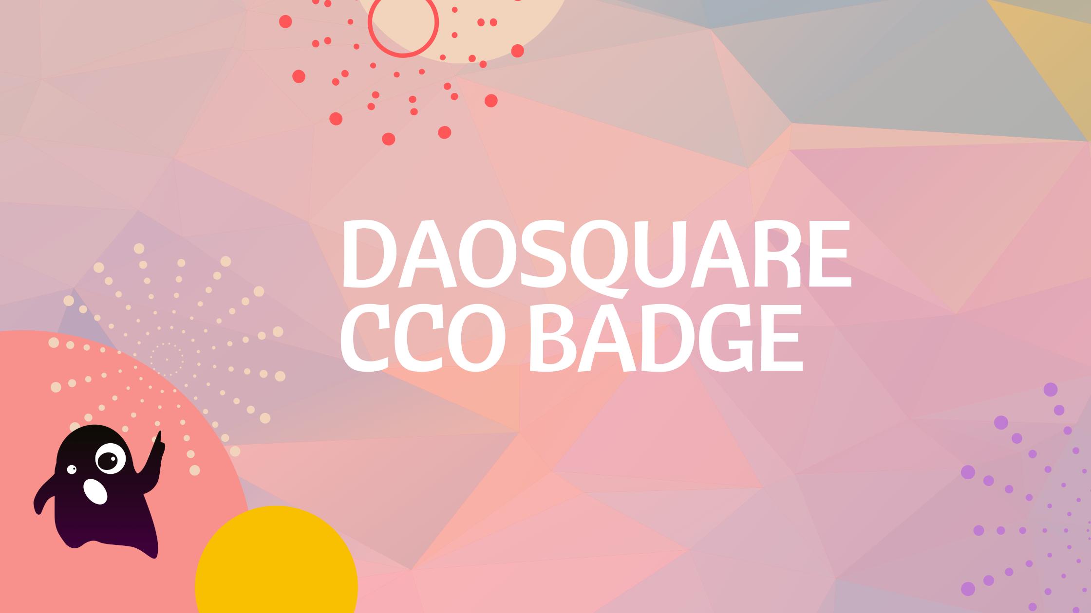 DAOSquare CCO 勋章开放领取啦!