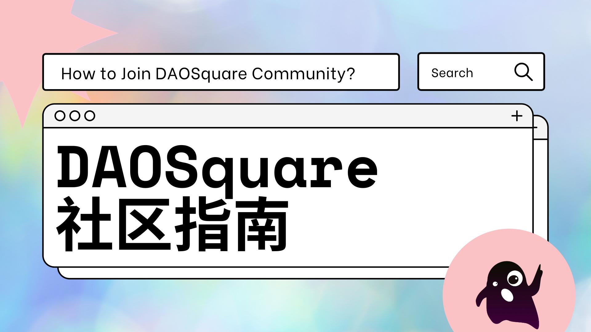 DAOSquare 社区指南(草案)