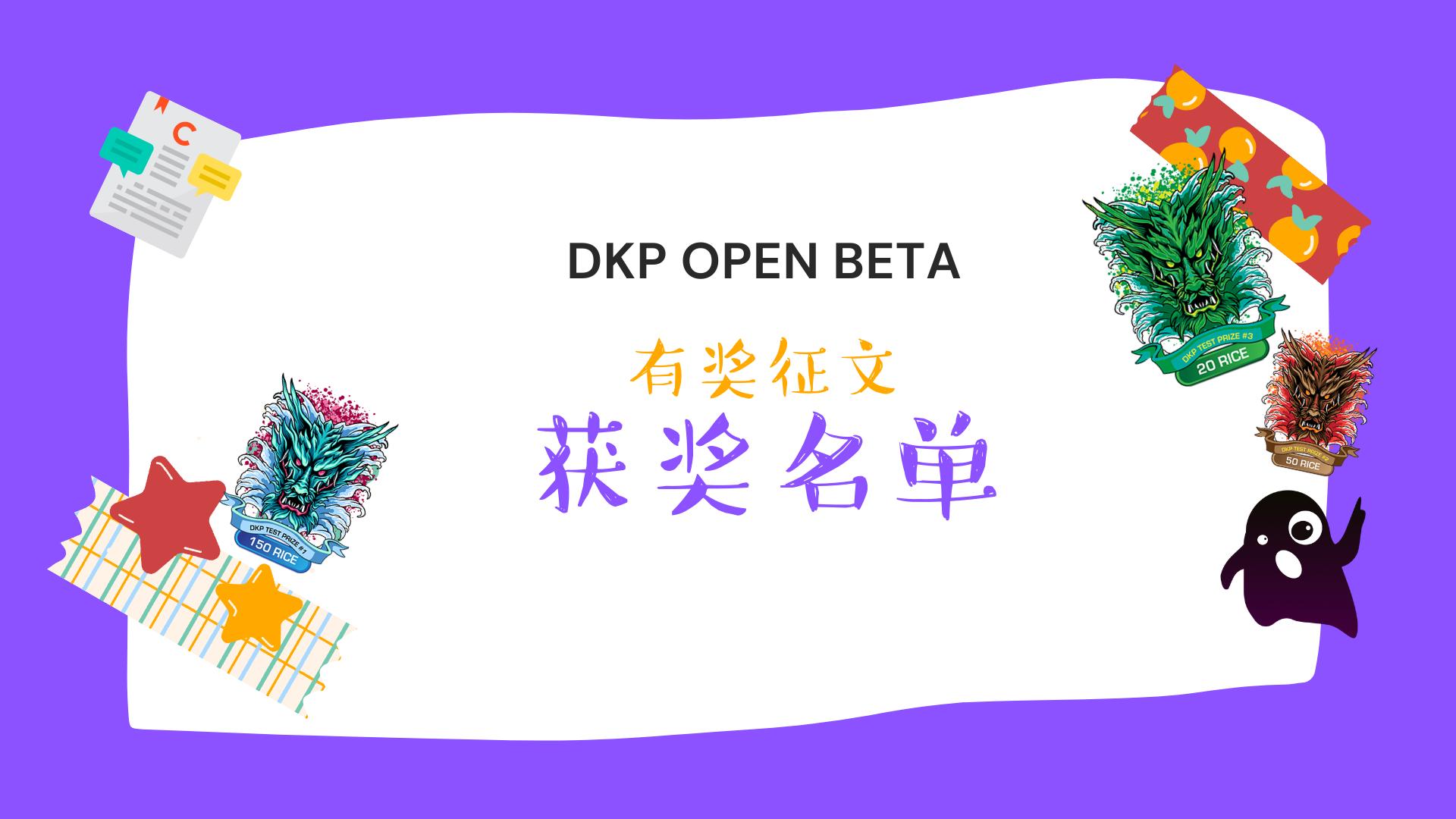 DKP Open Beta Essay Contest获奖名单
