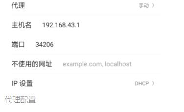 借助Proxy Server实现Android设备免root共享V皮嗯连接