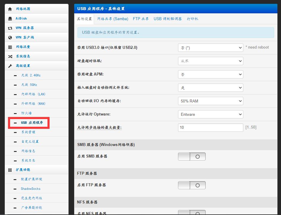 新路由3开启aria2同时使用nps实现远程推送下载