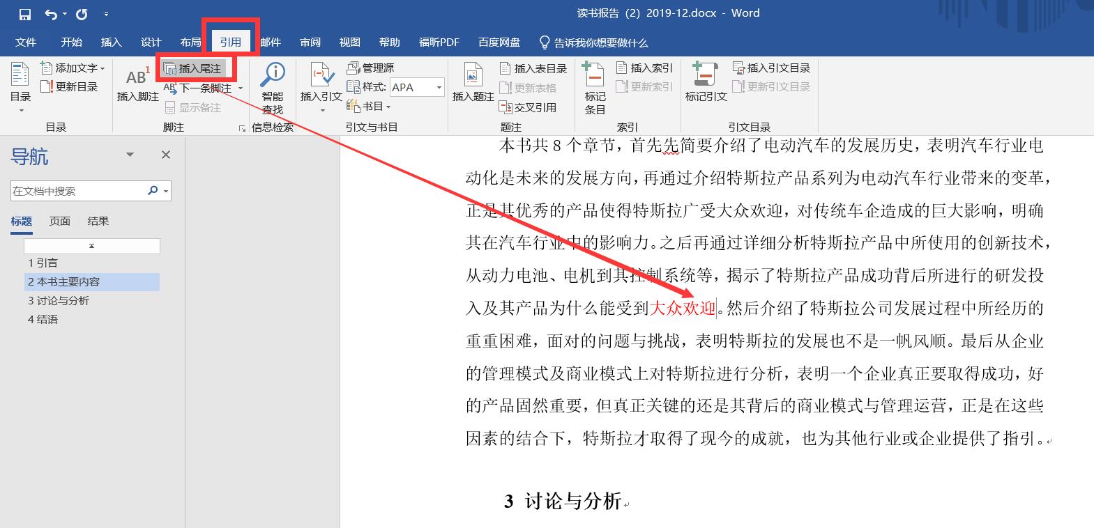 在word论文中添加自动更新编号的引用参考文献
